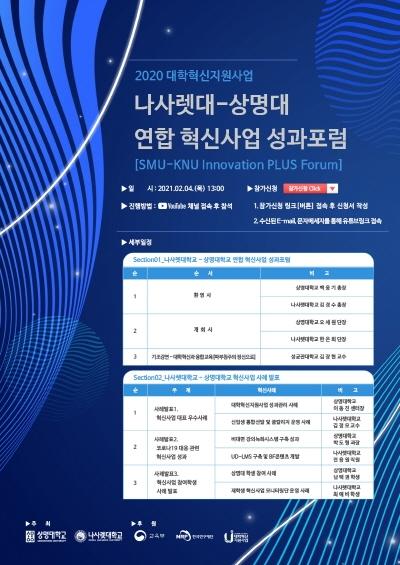 나사렛대학교-상명대학교 2020대학혁신사업 연합 성과포럼 개최