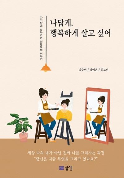 도서『나답게, 행복하게 살고 싶어』