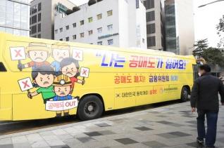 개인투자자 단체인 한국주식투자자연협회에서 운행을 시작한 공매도 폐지 홍보 버스가 1일 오후 서울 동대문구 동대문디자인플라자 인근에 주차돼 있다.