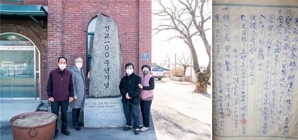 오정호 목사가 유아 때 출석한 삼분교회(왼쪽)와 삼분교회 당회록의 유아세례 기록(오른쪽).