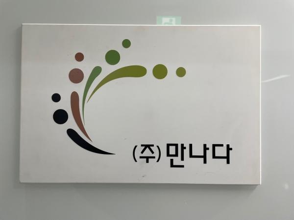 (주)만나다 회사 로고