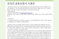 이상원 교수 온라인 서명