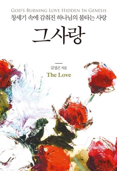 도서『그 사랑』