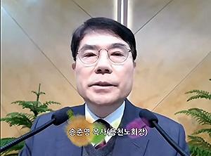 용천노회장 송준영 목사가 영상으로 개회 메시지를 전하고 있다.
