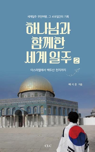 도서『하나님과 함께한 세계일주 2』