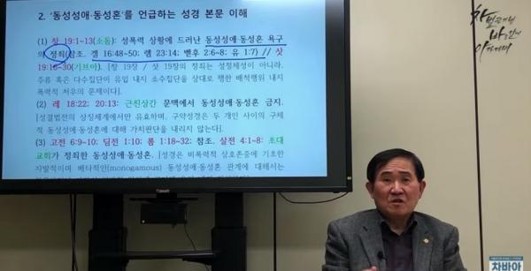 김진섭 교수(백석대 신대원)가 5일 유튜브로 생중계된 차별금지법 바로 알기아카데미(차바아) 시즌2 제9회 강좌에서 '성경이 말하는 동성성애와 동성혼 무엇이 다른가?'이라는 제목으로 강연했다.