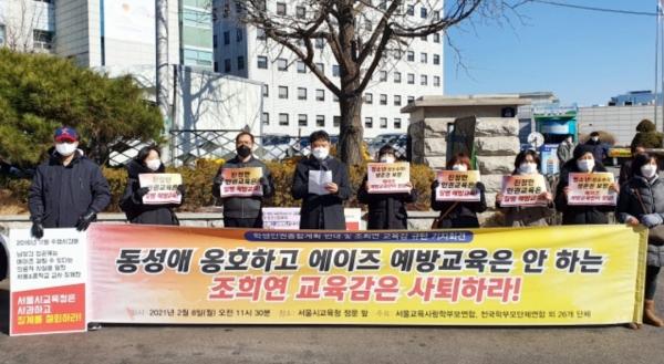 서울교육사랑학부모연합