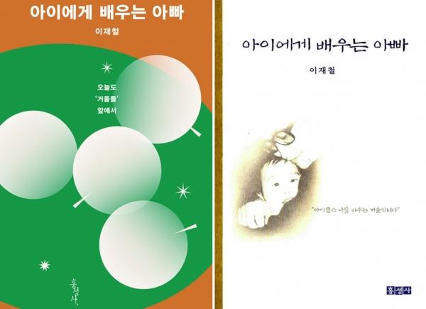 도서 『아이에게 배우는 아빠』 최근 개정판(왼쪽), 2001년 개정판(오른쪽)