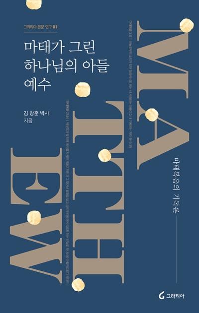 도서 『마태가 그린 하나님의 아들 예수』, 저자 김창훈