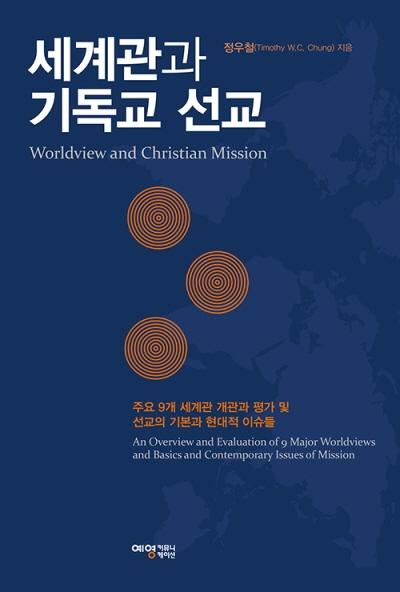 도서『세계관과 기독교 선교』