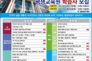나사렛대 평생교육원 2021학년도 1학기 모집