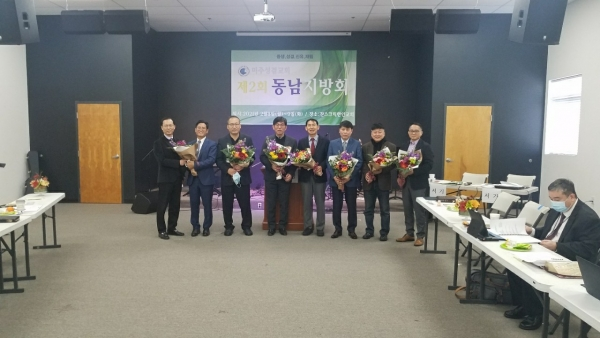 미주성결교회 동남지방회