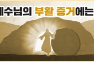 예수님의 부활 증거