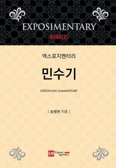 도서『엑스포지멘터리 민수기』