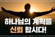 근심과 염려를 이기는 성경구절