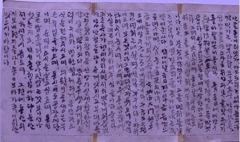 손양원 목사가 옥중에서 장남 동인에게 보낸 편지(1945.7.27)