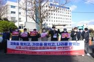 서울시교육청 학생인권종합계획