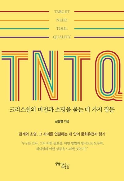 도서『TNTQ』