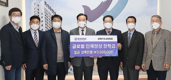 우석대학교, 삼례기독교연합회 장학금 전달식 개최
