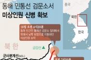 16일 오전 동해 민간인 통제선 검문소에서 북에서 남쪽 방향으로 이동하던 미상인원을 포착 후 작전병력을 투입해 수색 중 신병 1명을 확보했다. 검거된 사람은 북한에서 넘어온 남성인 것으로 나타났다. ⓒ뉴시스