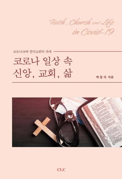 도서『코로나 일상 속 신앙, 교회, 삶』