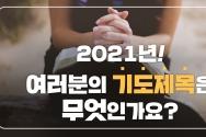 2021년 목회자들의 공통된 기도제목