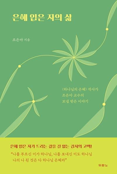 도서『은혜 입은 자의 삶』