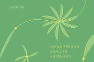 도서 『은혜 입은 자의 삶』 표지
