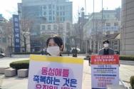 감바연 이동환 목사 규탄 집회 사진