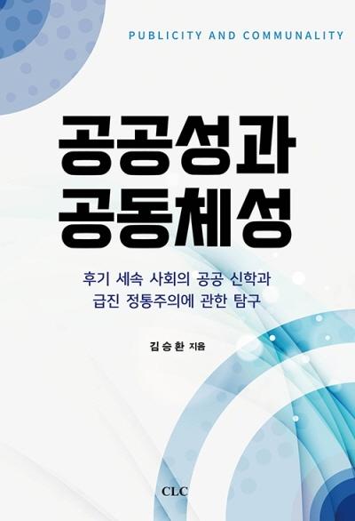 도서『공공성과 공동체성』