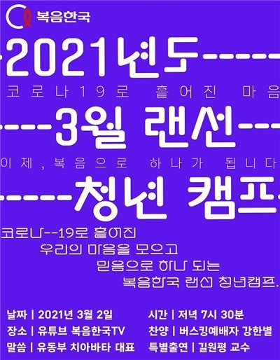 복음한국 3월 랜선 청년 캠프 포스터