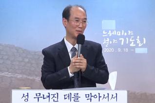 에스더탈북민센터 새 소장이 된 전해근 목사