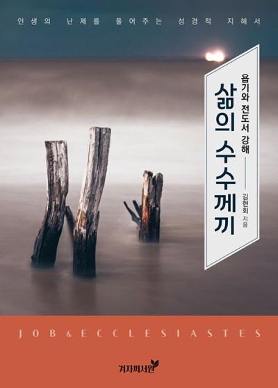 도서『삶의 수수께끼 : 욥기와 전도서 강해』