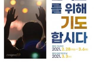 캠퍼스33기도운동 포스터