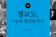 도서『청교도, 사상과 경건의 역사』