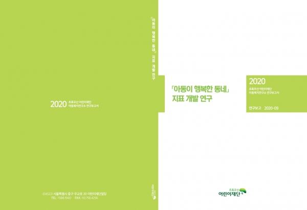 초록우산어린이재단산