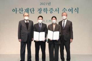 2021년 아산재단 장학증서 수여식