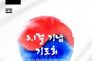 미주지역 신학교 한인학생회 연합 3.1절 기념 기도회 포스터
