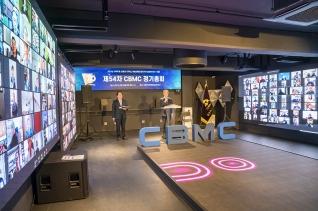 한국CBMC 제54차 정기총회