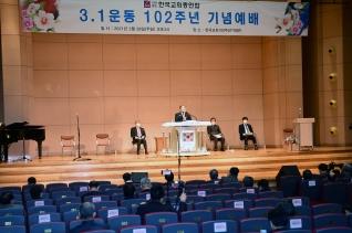 3.1운동 102주년 기념예배