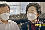 국민훈장 동백장 받는 전종복·김순분씨 부부 ⓒ행정안전부 제공
