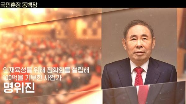 국민훈장 동백장 받는 명위진씨 ⓒ행정안전부 제공