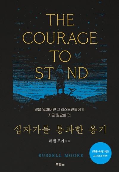 도서『십자가를 통과한 용기』