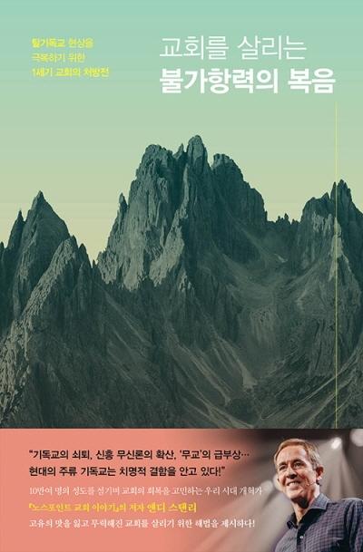 도서『교회를 살리는 불가항력의 복음』