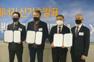 디케에너지와 네오멕스, 서울대 연구팀이 양해각서를 들어보이고 있다.