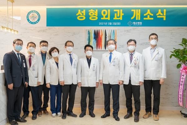 예수병원 성형외과