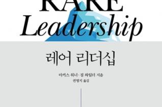 도서『레어 리더십』