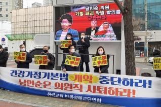 한국교회반동성애교단연합, 남인순 의원 규탄