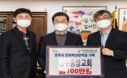 영주중앙교회 100만원 기탁