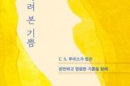 도서『헤아려 본 기쁨』